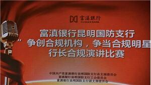 富滇银行国防支行组织开展合规主题演讲比赛
