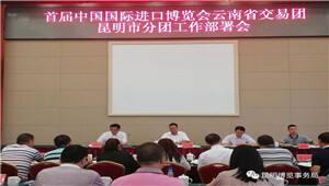 全市动员!首届中国国际进口博览会工作部署会在昆召开