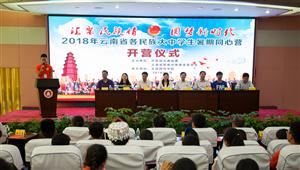 百名学生齐聚 云南各民族大中学生暑期同心营开幕