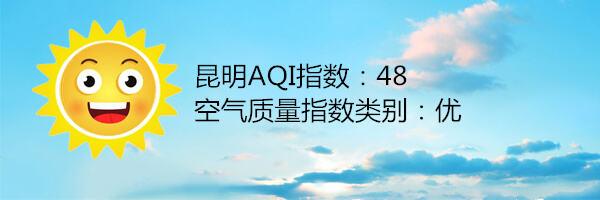 昆明空气质量报告|7月21日
