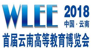 首届云南高教仪器设备展览会12月在昆举办
