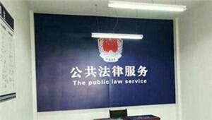 点赞!司法部全面推进公共法律服务体系建设