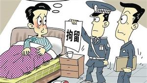 """7月至10月 全省法院集中治""""老赖"""" 首战已拘留219人!"""
