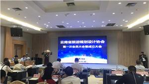 云南省旅游规划设计协会成立