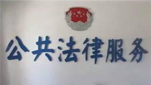 东川首个在昆务工人员维权法律服务点揭牌
