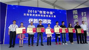 """厉害啦!云南省53支队伍晋级""""创客中国""""全国总决赛"""