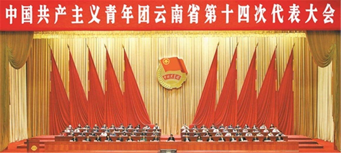 共青团云南省第十四次代表大会在昆开幕