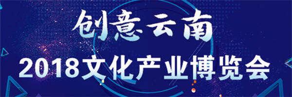 【直播】文博会最后一天!昆明馆交易额达390.85万元