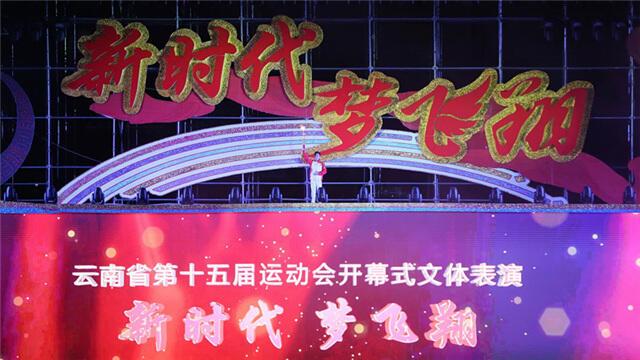 省运会开幕 影子舞《临沧赋》引爆现场