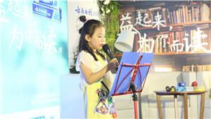 """""""小小朗读者""""登台表演 为山区孩子传递""""自信开口""""精神"""
