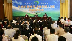 打造千亿级农业航母!云南农垦集团战略规划2.0版发布