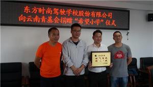 3.0版新时代希望小学获认可 云南东方时尚驾校捐赠20万元
