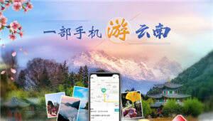 """""""一部手机游云南"""" 10月1日正式上线"""