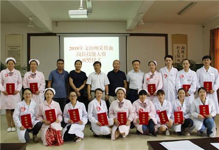 文山州35名采供血岗位专业技术人员同台竞技 15人获奖