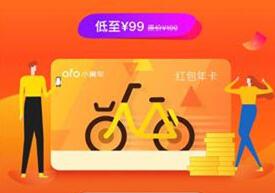 日赚一部iPhone X?推荐朋友买ofo红包年卡刷爆网络