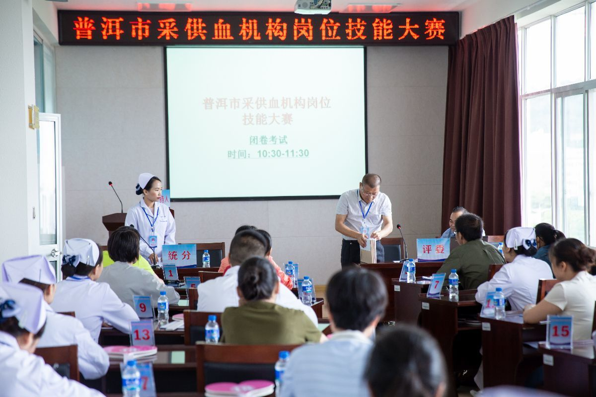 普洱市举办采供血机构岗位技能大赛 14支队伍31名选手参赛