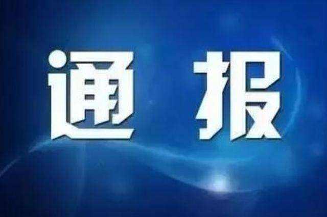 侵占挪用、优亲厚友…怒江通报9起扶贫领域典型违纪问题