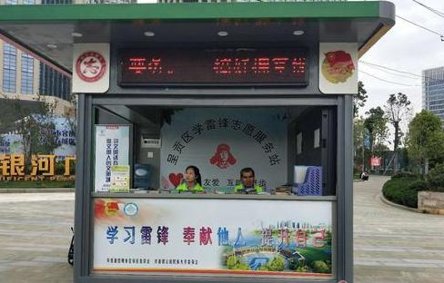 """昆明呈贡设立170个""""学雷锋志愿服务站"""""""