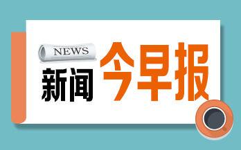 新闻今早报|七夕节 昆明主城五区570对新人领结婚证