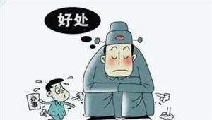 """中纪委网站刊文批""""吃拿卡要"""":小钱背后大危害"""