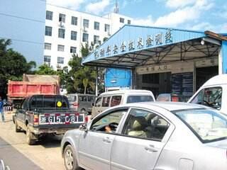 云南省机动车安检开始接入全国统一监管