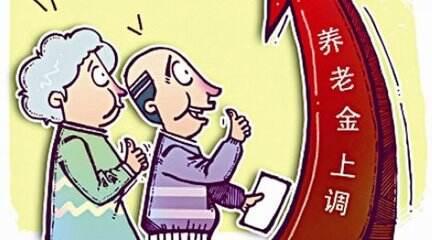 云南退休人员养老金上涨了 人均月增149.5元