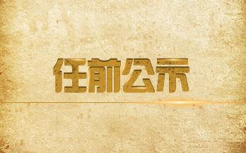 云南省管干部任前公示公告 9名同志拟任新职