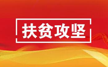 富民县:法律服务助推脱贫攻坚