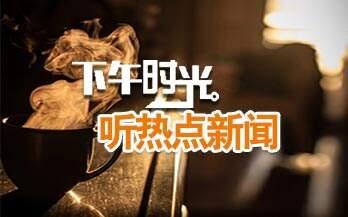 下午时光·听热点新闻 12月13日