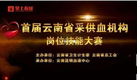首届云南省采供血机构岗位技能大赛宣传视频新鲜出炉