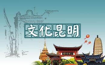 """昆明市图书馆""""春秋十讲""""再开堂 快快约起来!"""