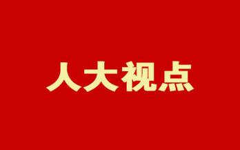 金志伟到禄劝县、五华区开展人大工作调研