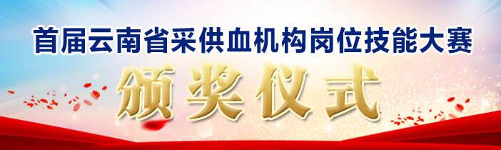 【小掌直播】云南采供血机构岗位技能大赛终极之战!谁是王者?