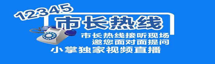 【小掌直播】昆明市副市长吴涛接听市长热线