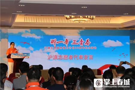 沪滇志愿服务接力计划20周年纪念活动在昆举行