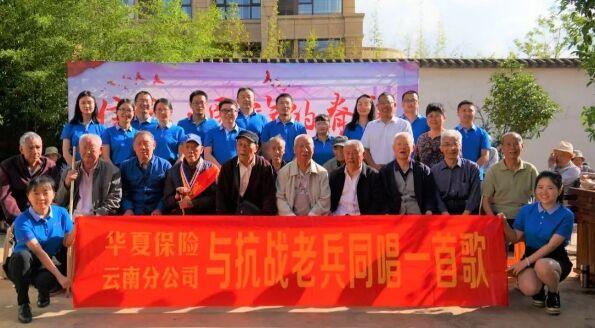 华夏保险举行纪念抗战老兵照护中心成立三周年活动
