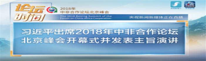 【直播】2018年中非合作论坛北京峰会开幕