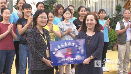 云南省妇联在昆设首个幼儿园家庭教育示范点