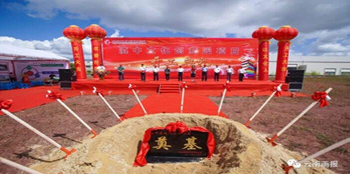 """云南出版集团""""滇中文化创意园""""项目奠基仪式在楚举行"""