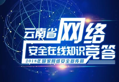云南2018国家网络安全宣传周在线知识竞答上线啦!