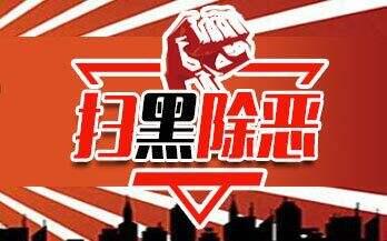 涉嫌敲诈勒索!昆明警方公开征集徐秀熙等41人违法犯罪线索
