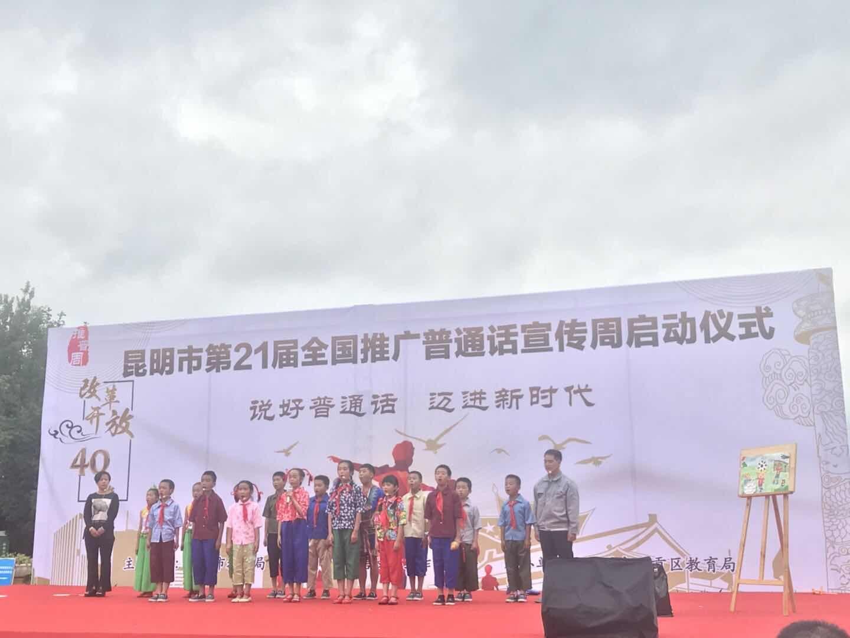 弘扬传统文化 昆明第21届普通话宣传周启动