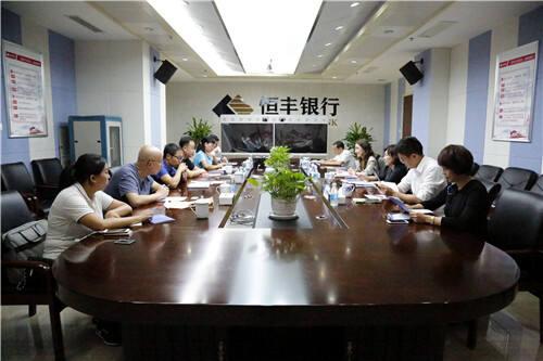 瑞丽市委市政府与恒丰银行昆明分行洽谈合作