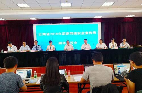 云南省2018年国家网络安全宣传周9月17日至23日举行