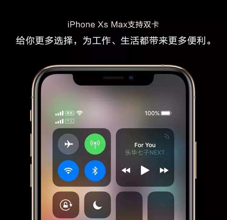 农业银行iPhone XS即将预购啦!官网同价