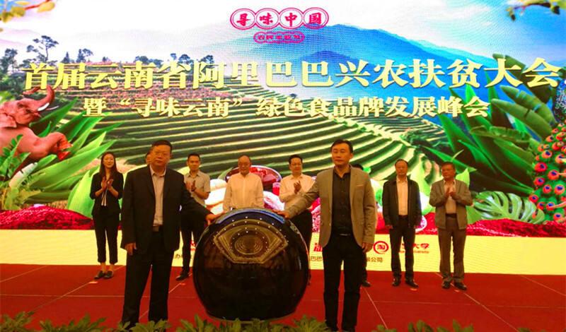 阿里巴巴兴农扶贫项目落地云南 26个县(市)区开通服务站