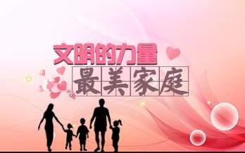 """昆明市寻找""""最美家庭""""巡礼 打造文明""""蓄水池"""""""
