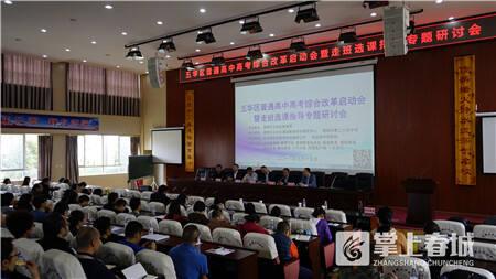 五华区200余名教师齐聚一堂 共同研讨高考综合改革