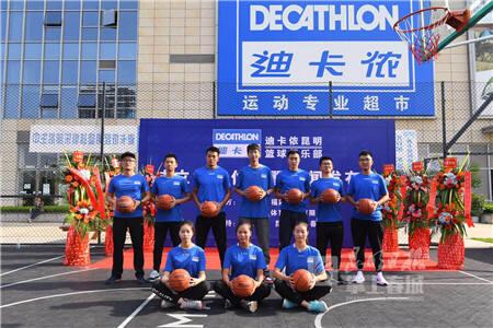 迪卡侬篮球俱乐部成立 前100名报名孩子免费得球衣球鞋
