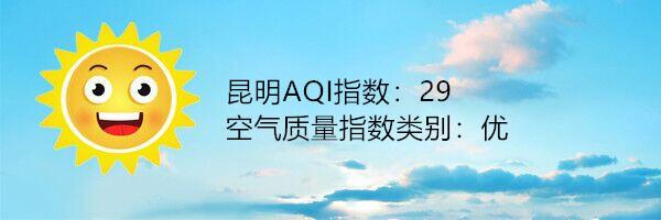 昆明空气质量报告|9月17日